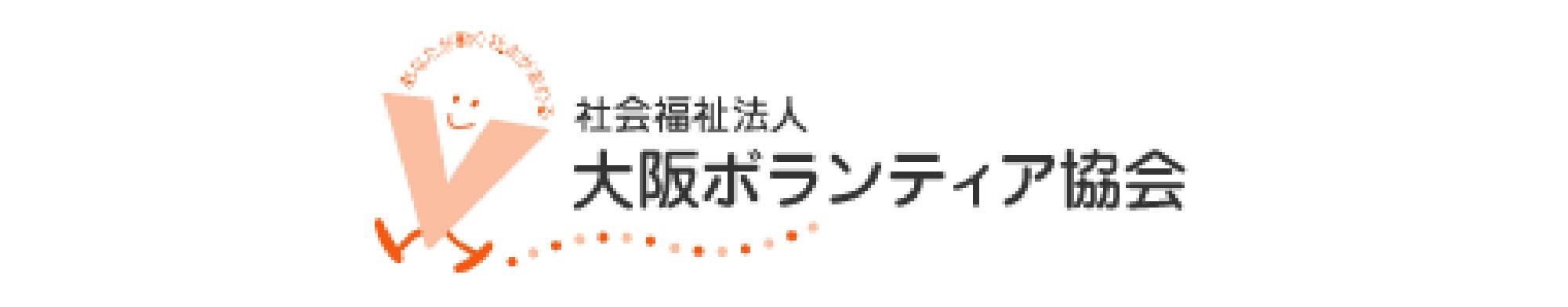 (福)大阪ボランティア協会