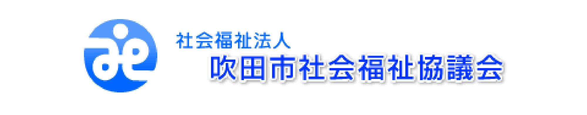 吹田社会福祉協議会
