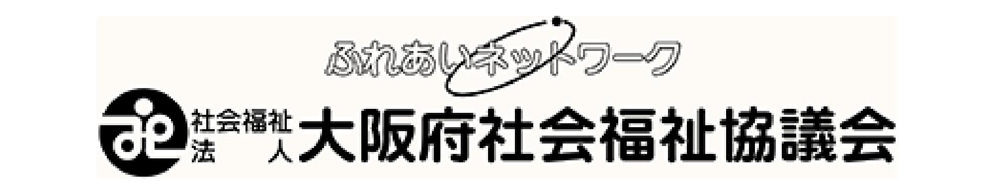 大阪府社会福祉協議会(府社協)
